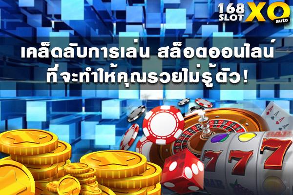 เคล็ดลับการเล่น สล็อตออนไลน์ ที่จะทำให้คุณรวยไม่รู้ตัว! สล็อต สล็อตออนไลน์ เกมสล็อต เกมสล็อตออนไลน์ สล็อตXO Slotxo Slot ทดลองเล่นสล็อต ทดลองเล่นฟรี ทางเข้าslotxo
