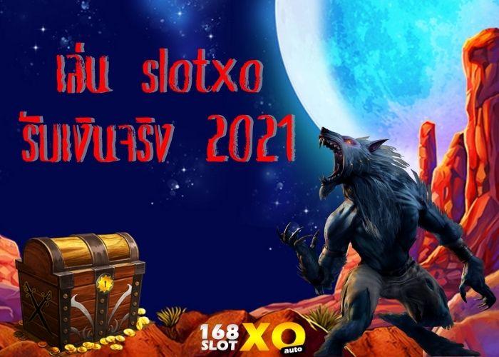 เล่น slotxo รับเงินจริง 2021 slot สล็อต สล็อตออนไลน์