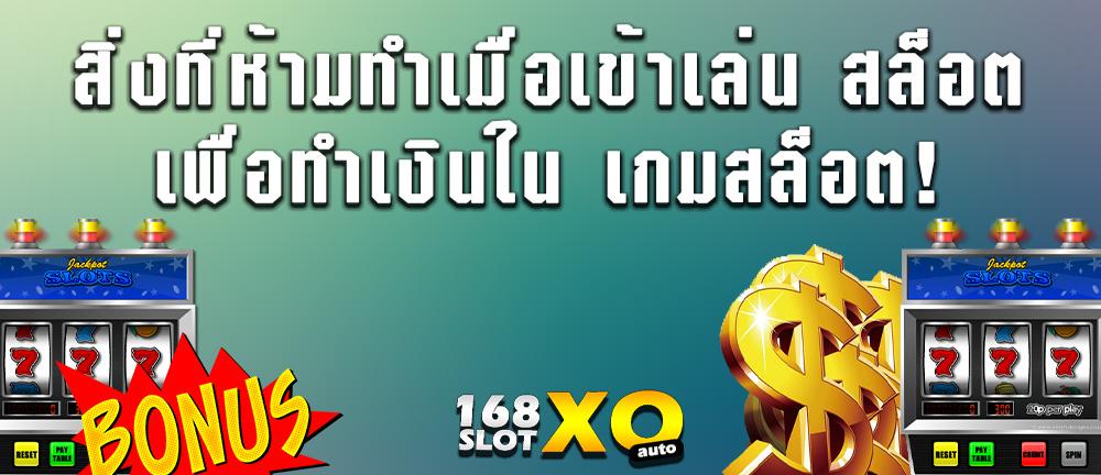 สิ่งที่ห้ามทำเมื่อเข้าเล่น สล็อต เพื่อทำเงินใน เกมสล็อต! สล็อต สล็อตออนไลน์ เกมสล็อต เกมสล็อตออนไลน์ สล็อตXO Slotxo Slot ทดลองเล่นสล็อต ทดลองเล่นฟรี ทางเข้าslotxo
