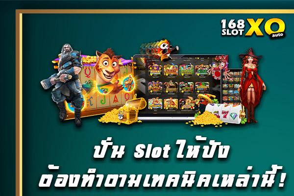 ปั่น Slot ให้ปัง ต้องทำตามเทคนิคเหล่านี้! สล็อต สล็อตออนไลน์ เกมสล็อต เกมสล็อตออนไลน์ สล็อตXO Slotxo Slot ทดลองเล่นสล็อต ทดลองเล่นฟรี ทางเข้าslotxo