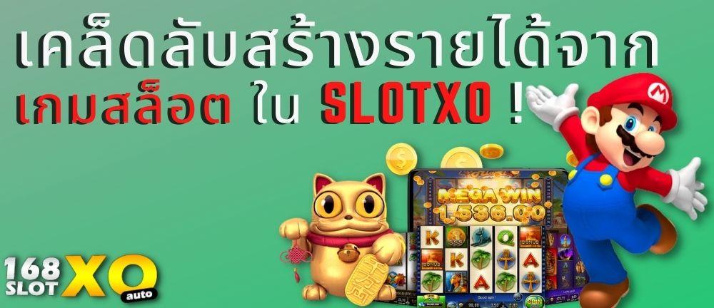 เคล็ดลับสร้างรายได้จาก เกมสล็อต ใน SLOTXO ! สล็อต สล็อตออนไลน์ เกมสล็อต เกมสล็อตออนไลน์ สล็อตXO Slotxo Slot ทดลองเล่นสล็อต ทดลองเล่นฟรี ทางเข้าslotxo