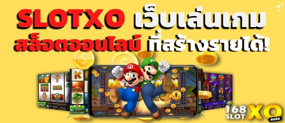 SLOTXO เว็บเล่นเกม สล็อตออนไลน์ ที่สร้างรายได้! สล็อต สล็อตออนไลน์ เกมสล็อต เกมสล็อตออนไลน์ สล็อตXO Slotxo Slot ทดลองเล่นสล็อต ทดลองเล่นฟรี ทางเข้าslotxo