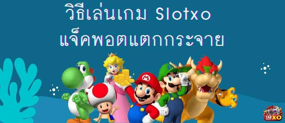 วิธีเล่นเกม Slotxo แจ็คพอตแตกกระจาย slot slotxo เกมสล็อต เกมสล็อตออนไลน์ ทดลองเล่นสล็อต ทางเข้าเล่นสล็อต สมัครสมาชิกสล็อต เกมslotxo
